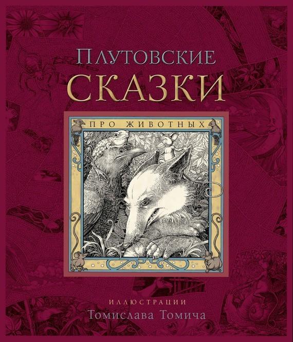 Народное творчество Плутовские сказки про животных по незнакомой микронезии