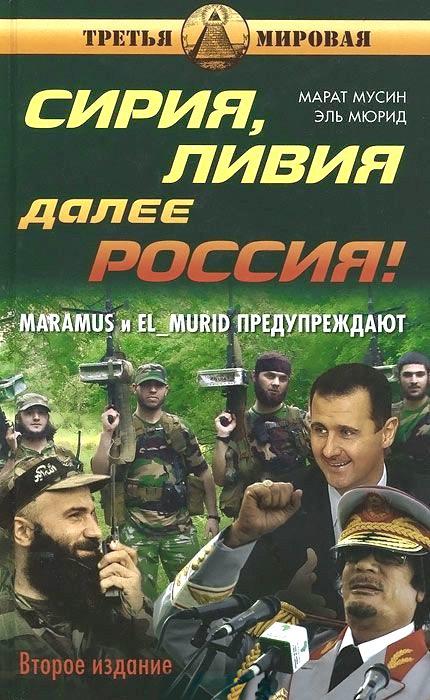 Сирия, Ливия. Далее Россия! происходит быстро и настойчиво