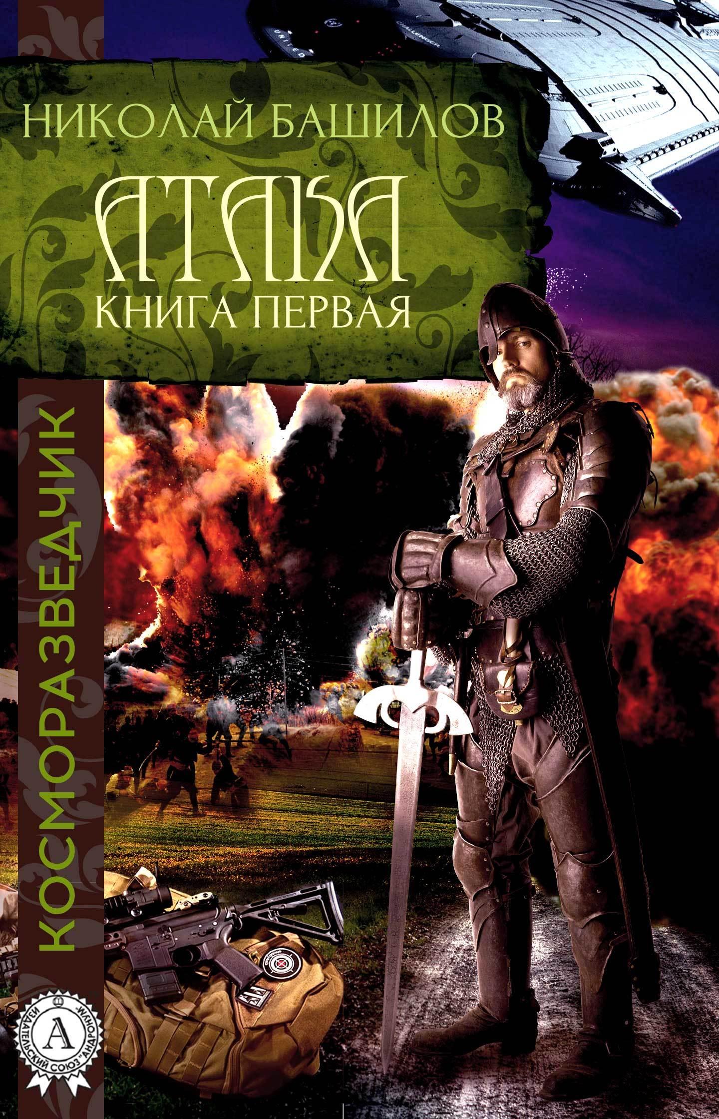 Николай Башилов бесплатно