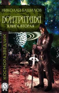 Башилов, Николай  - Книга вторая. Контратака