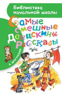 Драгунский, Виктор  - Самые смешные Денискины рассказы (сборник)