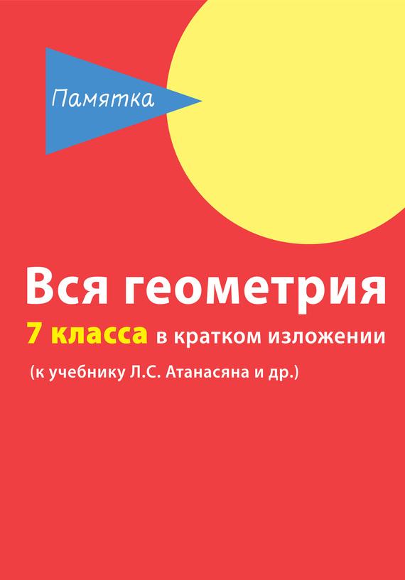 Первая страница издания 20/38/23/20382301.bin.dir/20382301.cover.jpg обложка