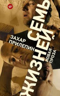 Прилепин, Захар  - Семь жизней (сборник)