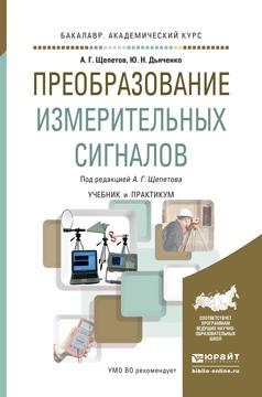Александр Григорьевич Щепетов Преобразование измерительных сигналов. Учебник и практикум для академического бакалавриата