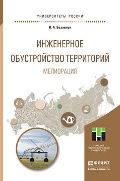 Владимир Алексеевич Базавлук бесплатно