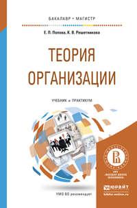 Решетникова, Кира Викторовна  - Теория организации. Учебник и практикум для бакалавриата и магистратуры