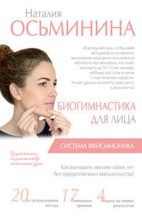 Осьминина, Наталия  - Биогимнастика для лица. Система фейсмионика