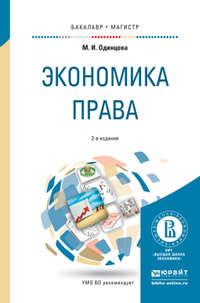 Одинцова, Марина Игоревна  - Экономика права 2-е изд., пер. и доп. Учебное пособие для бакалавриата и магистратуры