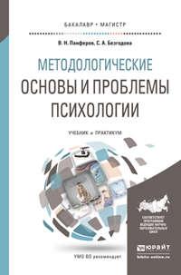 Панферов, Владимир Николаевич  - Методологические основы и проблемы психологии. Учебник и практикум для бакалавриата и магистратуры
