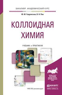 Пак, Вячеслав Николаевич  - Коллоидная химия. Учебник и практикум для академического бакалавриата