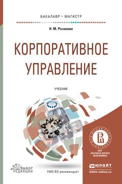 купить Надежда Михайловна Розанова Корпоративное управление. Учебник для бакалавриата и магистратуры недорого