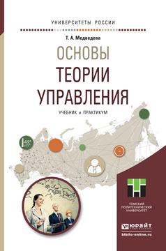 Татьяна Александровна Медведева бесплатно