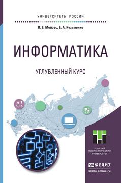 Ольга Ефимовна Мойзес бесплатно