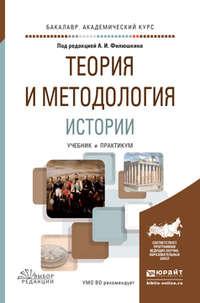 Сиренов, Алексей Владимирович  - Теория и методология истории. Учебник и практикум для академического бакалавриата