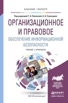 Светлана Георгиевна Чубукова Организационное и правовое обеспечение информационной безопасности. Учебник и практикум для бакалавриата и магистратуры нестеров с основы информационной безопасности