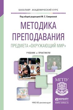 Марина Сергеевна Смирнова Методика преподавания предмета «окружающий мир». Учебник и практикум для академического бакалавриата