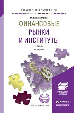Елена Елецкая Основы православия для начальной школы