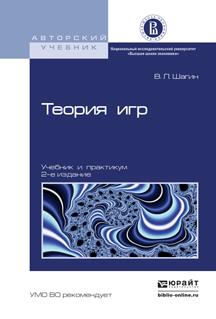 Теория игр 2-е изд., испр. и доп. Учебник и практикум