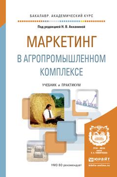Сергей Епифанович Чернов бесплатно