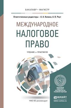 Международное налоговое право. Учебник и практикум для бакалавриата и магистратуры происходит романтически и возвышенно