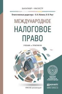 Реут, Анна Владимировна  - Международное налоговое право. Учебник и практикум для бакалавриата и магистратуры