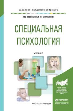 Ида Антоновна Михаленкова Специальная психология. Учебник для академического бакалавриата