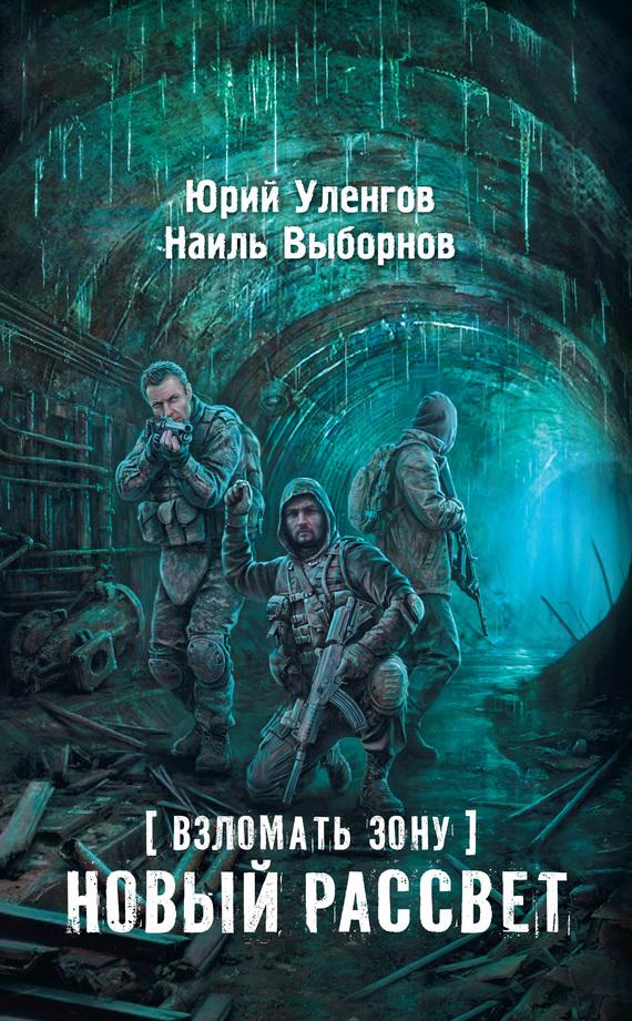 Юрий Уленгов, Наиль Выборнов - Взломать Зону. Новый рассвет