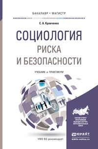 Кравченко, Сергей Александрович  - Социология риска и безопасности. Учебник и практикум для академического бакалавриата