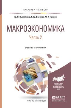 Юлия Викторовна Вымятнина Макроэкономика в 2 ч. Часть 2. Учебник и практикум для бакалавриата и магистратуры