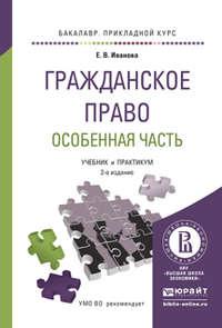 - Гражданское право. Особенная часть 2-е изд., пер. и доп. Учебник и практикум для прикладного бакалавриата