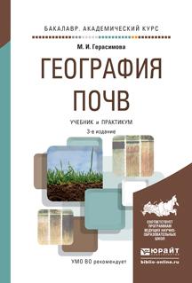 Скачать География почв 3-е изд., испр. и доп. Учебник и практикум для академического бакалавриата быстро