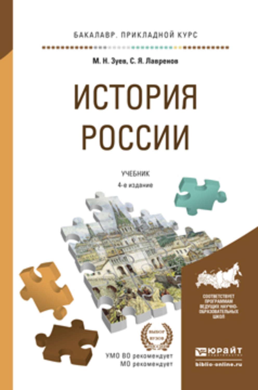 Скачать книгу зуева история россии