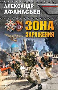 Афанасьев, Александр  - Зона заражения