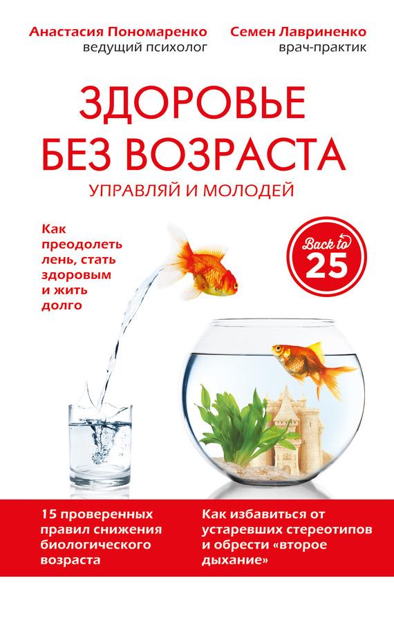 Анастасия Пономаренко Здоровье без возраста. Управляй и молодей