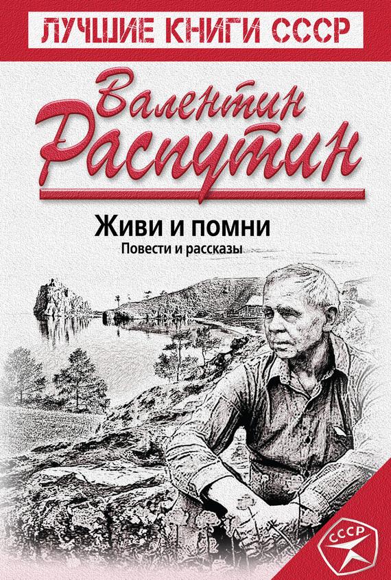 Валентин Распутин бесплатно