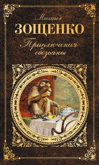 Зощенко, Михаил  - Приключения обезьяны (сборник)