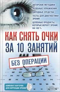 - Как снять очки за 10 занятий без операции