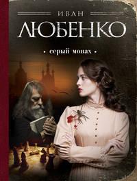 - Серый монах (сборник)