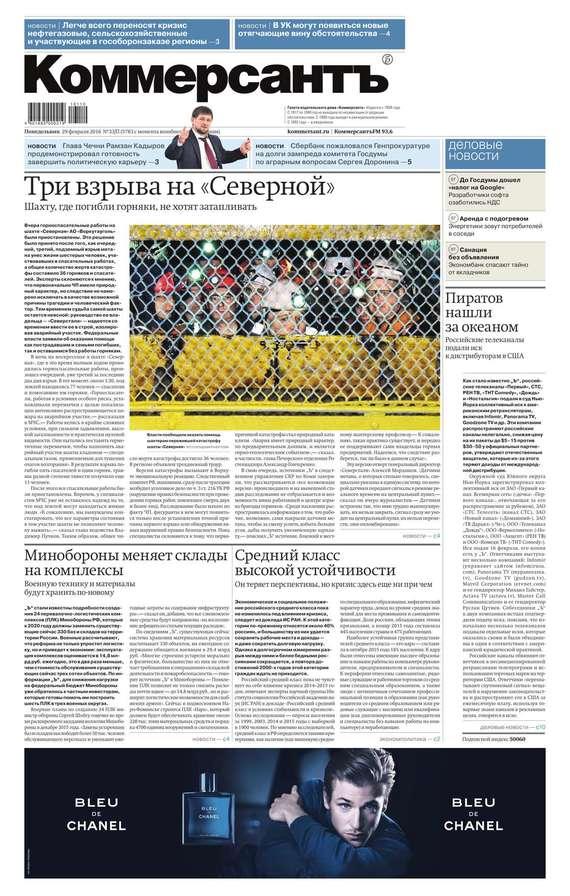 КоммерсантЪ (понедельник-пятница) 33п-2016