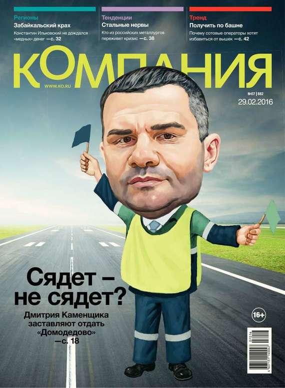Компания 07-2016 ( Редакция журнала Компания  )