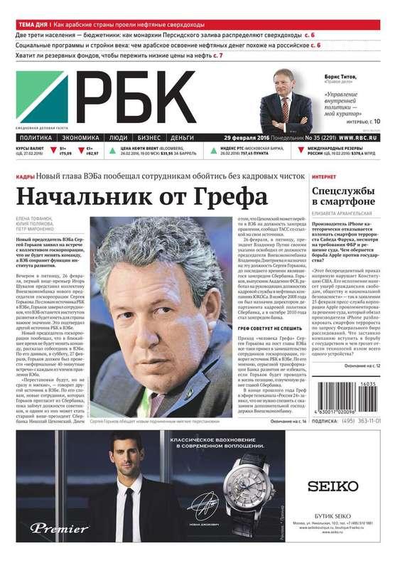 Ежедневная деловая газета РБК 36-2014