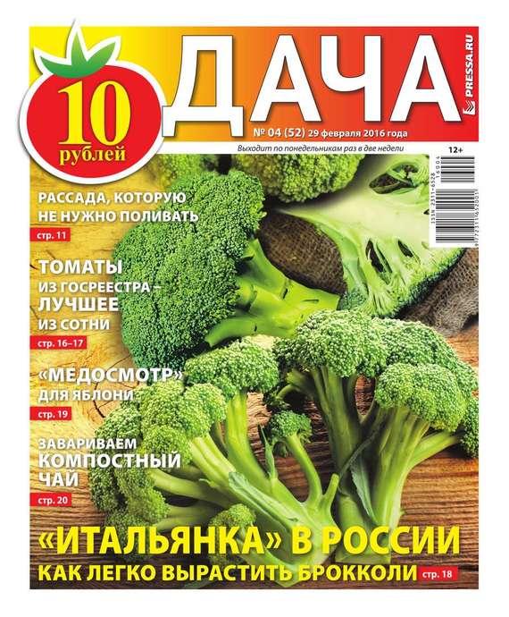 Редакция газеты Дача Pressa.ru Дача Pressa.ru 04-2016 дача и сад