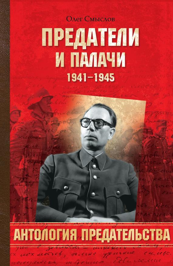 Олег Смыслов Предатели и палачи. 1941-1945 смыслов о предатели и палачи 1941 1945