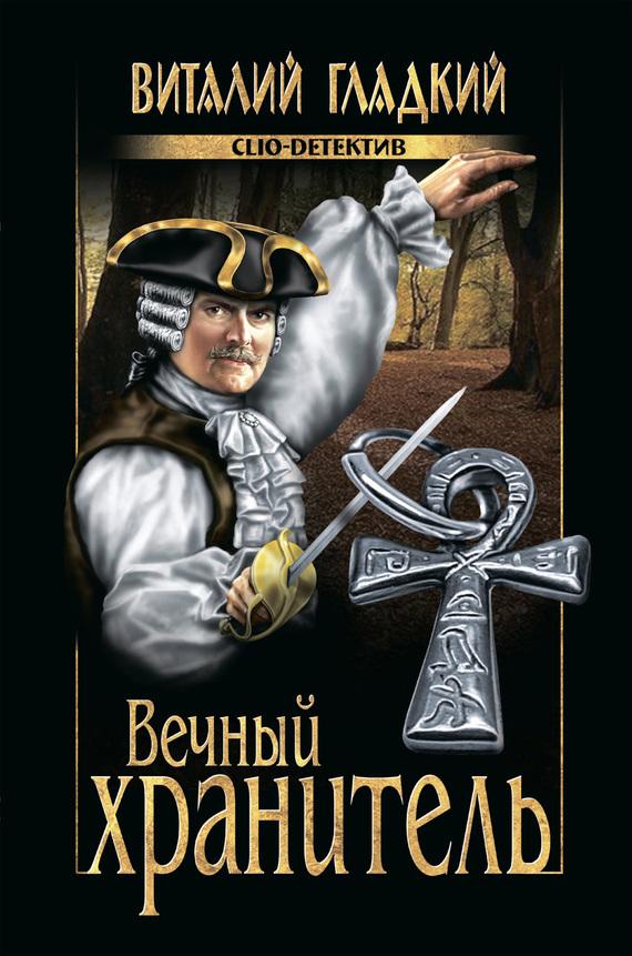 Виталий Гладкий - Вечный хранитель