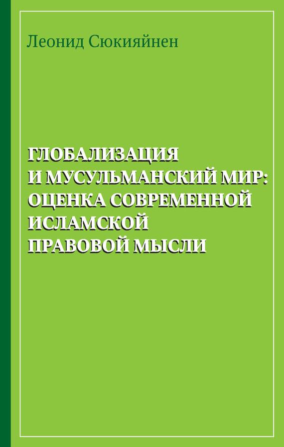 занимательное описание в книге Леонид Сюкияйнен