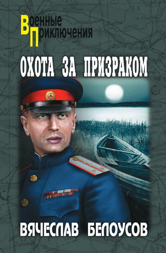 Обложка книги Охота за призраком, автор Белоусов, Вячеслав