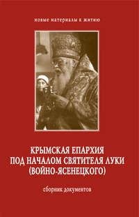 Отсутствует - Крымская епархия под началом святителя Луки (Войно-Ясенецкого). Сборник документов