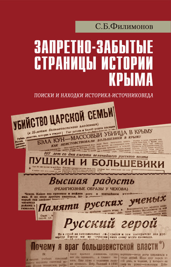С. Б. Филимонов Запретно-забытые страницы истории Крыма. Поиски и находки историка-источниковеда