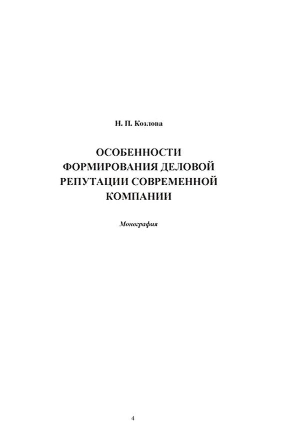 Надежда Козлова Особенности формирования деловой репутации современной компании ISBN: 978-5-394-02437-5 о в польдин факторы формирования дружеских связей студентов