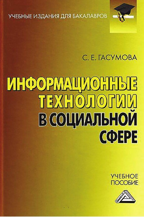 Скачать Информационные технологии в социальной сфере бесплатно Светлана Гасумова